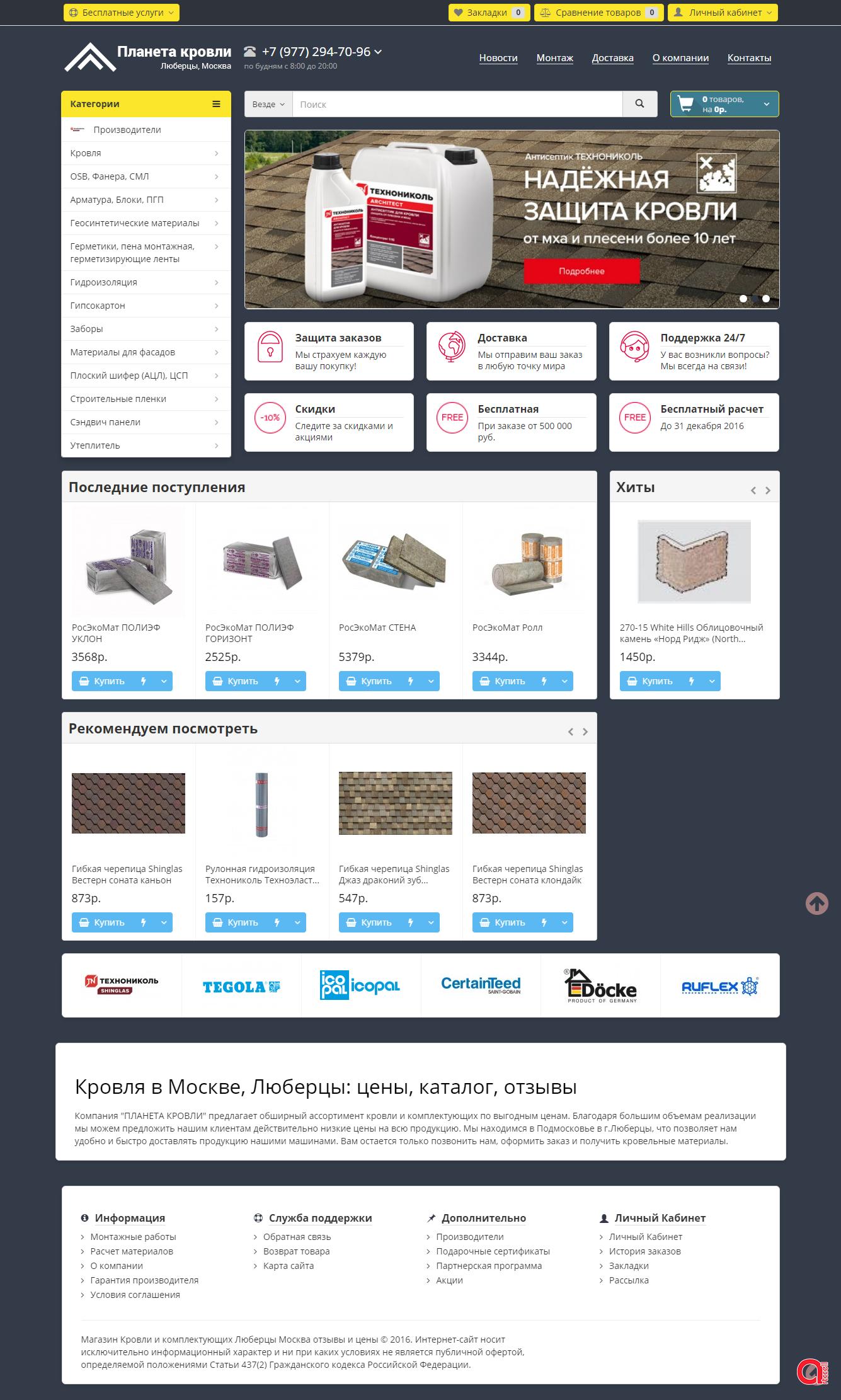 220c1704d Продвижение сайта по продаже Кровли и Фасадов - создание и ...